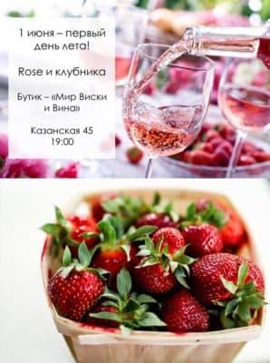 """Дегустация """"Rose и клубника"""""""
