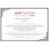 Подарочный сертификат Мир Виски и Вина